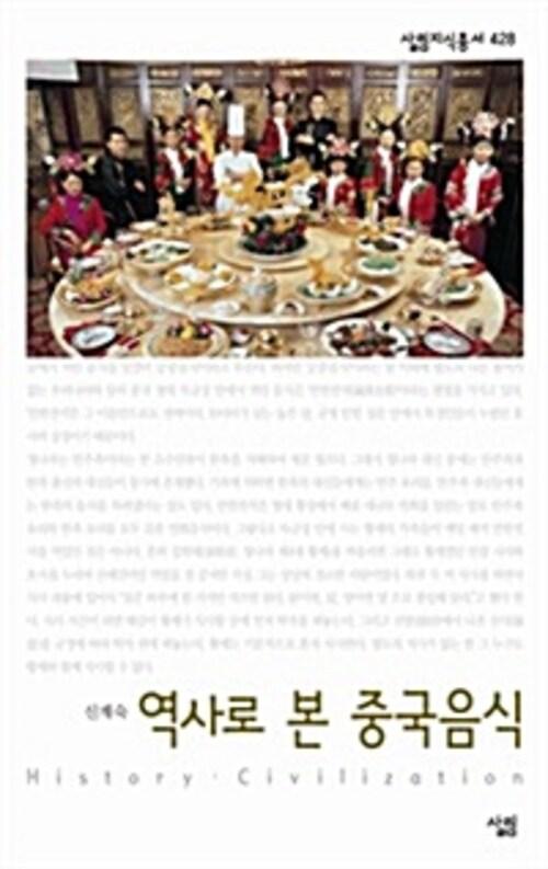 역사로 본 중국음식 - 살림지식총서 428