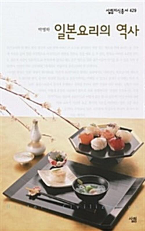 일본요리의 역사 - 살림지식총서 429