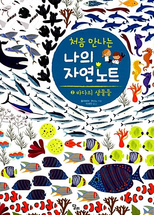 처음 만나는 나의 자연 노트 2 : 바다의 생물들