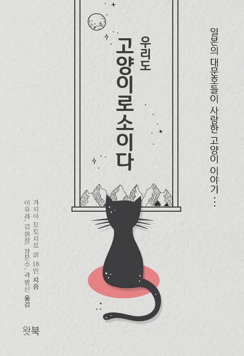 우리도 고양이로소이다 : 일본의 대문호들이 사랑한 고양이 이야기