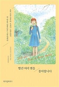 빨간 머리 앤을 좋아합니다 : 초록 지붕 집부터 오건디 드레스까지, 내 마음속 앤을 담은 그림 에세이