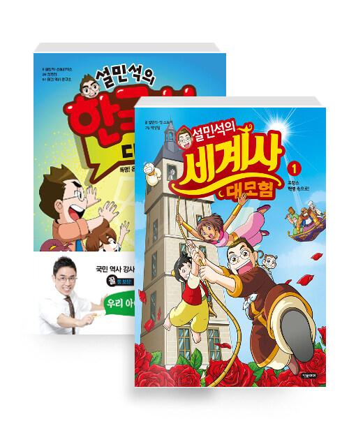 [세트] 설민석의 세계사 대모험 1 + 설민석의 한국사 대모험 1 - 전2권