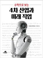 4차 산업과 미래 직업