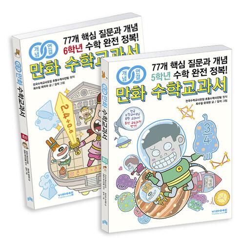 개념연결 만화 수학교과서 초등 고학년 세트 - 전2권