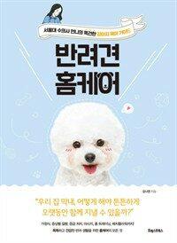 반려견 홈케어 : 서울대 수의사 언니의 똑건한 강아지 육아 가이드
