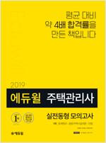 2019 에듀윌 주택관리사 1차 실전모의고사