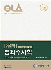 2019 올라 핵심요해 범죄수사학