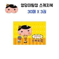 추리 천재 엉덩이 탐정 스케치북 3종 세트