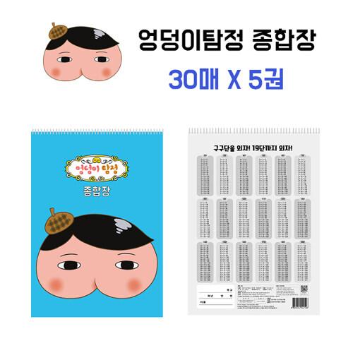추리 천재 엉덩이 탐정 종합장 5종 세트