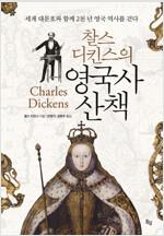 찰스 디킨스의 영국사 산책 : 세계 대문호와 함께2천 년 영국 역사를 걷다