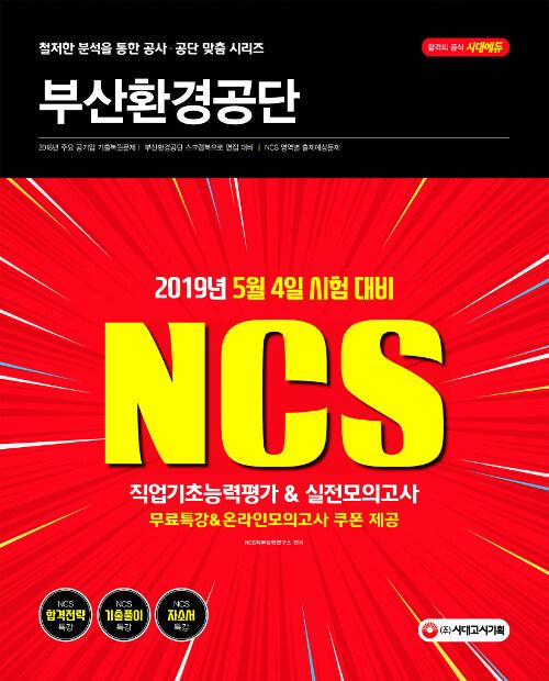 2019 NCS 부산환경공단 직업기초능력평가 & 실전모의고사