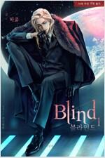 [세트] [BL] 블라인드(Blind) (총3권/완결)