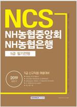 2019 상반기 NCS NH농협중앙회 / NH농협은행 5급 필기전형