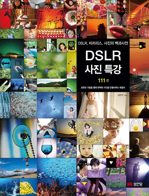 DSLR 사진 특강