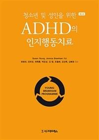(청소년 및 성인을 위한) ADHD의 인지행동치료