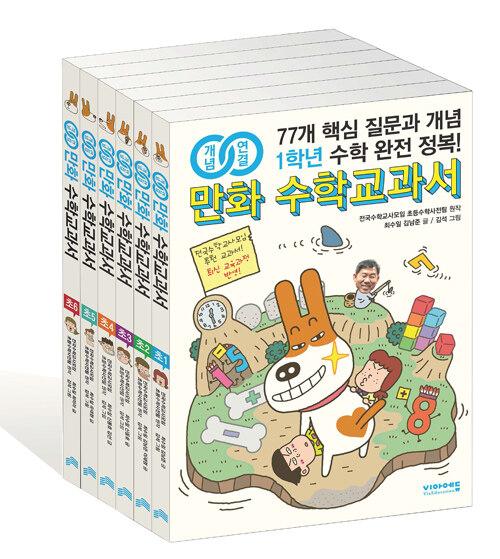 [세트] 개념연결 만화 수학교과서 초등 저.중.고학년 세트 - 전6권