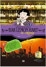[고화질] 바 레몬하트 33