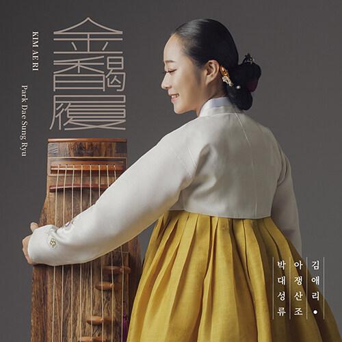 김애리 - 정규앨범 김애리 아쟁산조, 박대성류