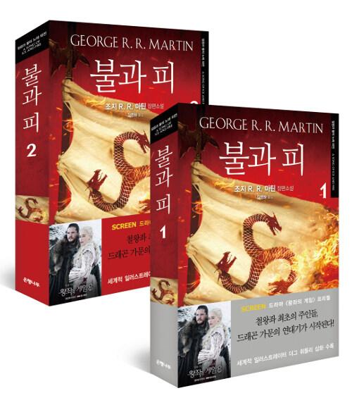 [세트] 불과 피 세트 - 전2권