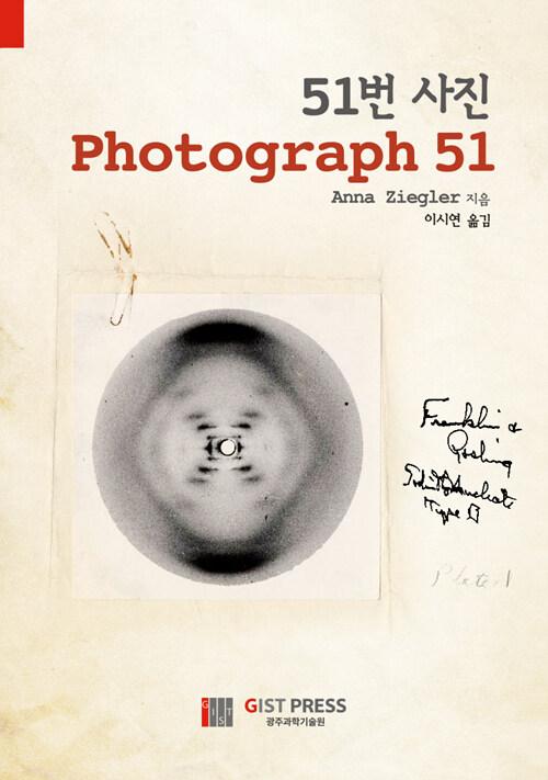 51번 사진