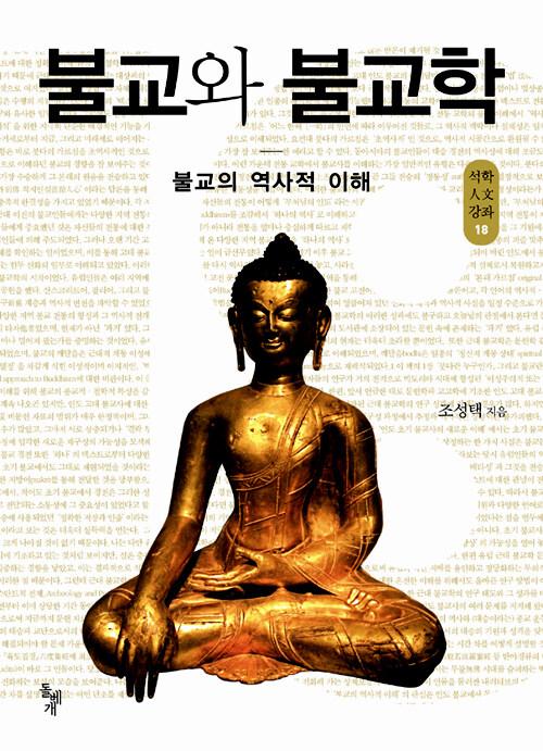 불교와 불교학 : 불교의 역사적 이해