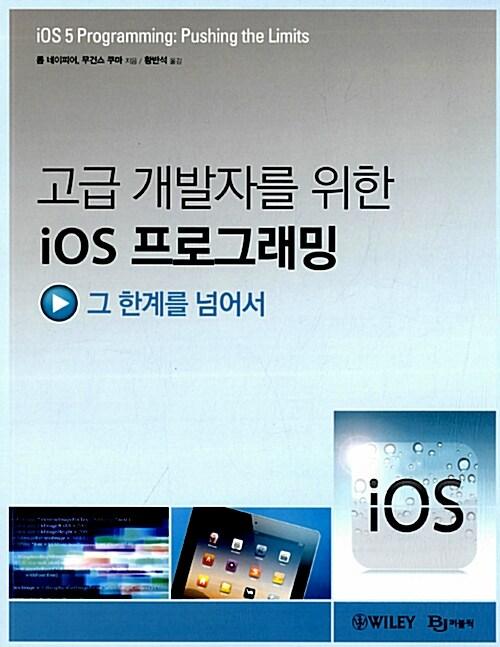 고급 개발자를 위한 iOS 프로그래밍