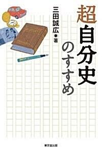 超自分史のすすめ (單行本(ソフトカバ-))