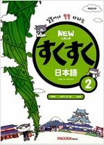 New 스쿠스쿠 일본어 2 (본서 + MP3 CD 1장 + 워크북 + 단어장)