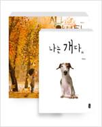 [세트] 알사탕 (Special Edition) + 나는 개다 - 전2권