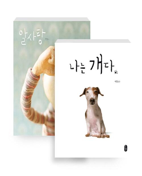 [세트] 알사탕 + 나는 개다 - 전2권