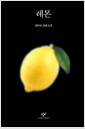 [중고] 레몬