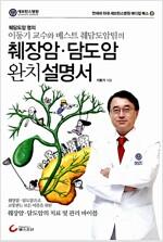 췌장암.담도암 완치설명서
