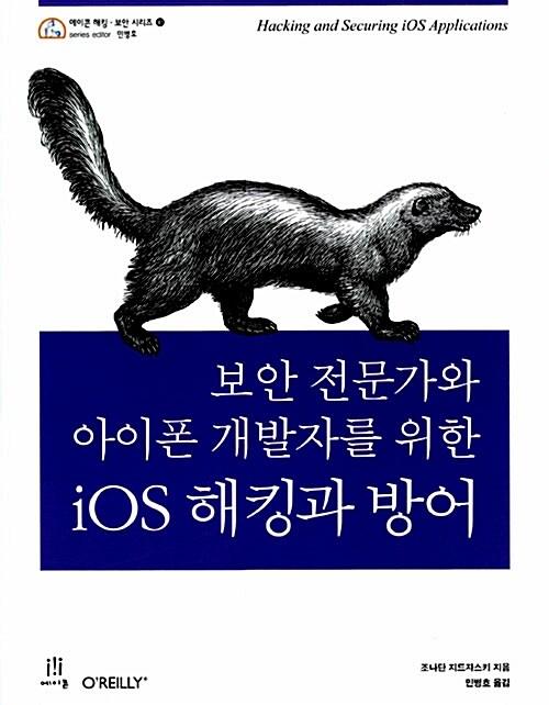 보안 전문가와 아이폰 개발자를 위한 iOS 해킹과 방어