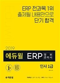2019 에듀윌 ERP 정보관리사 인사 1급