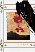 [세트] 하나린 : 조선비밀수사대 (총2권/완결)