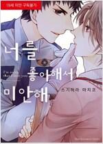 [고화질] [BL] 너를 좋아해서 미안해