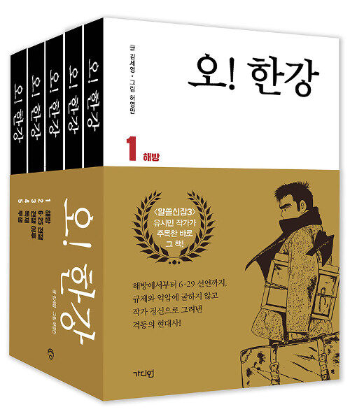오! 한강 세트 - 전5권