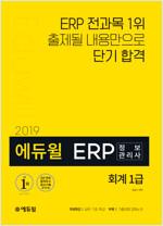 2019 에듀윌 ERP 정보관리사 회계 1급