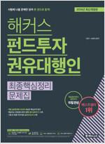 2019 해커스 펀드투자권유대행인 최종핵심정리문제집