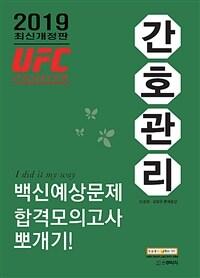 2019 민경애 UFC 파이터 간호관리 백신예상문제+합격모의고사 뽀개기