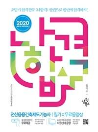 2020 나합격 전산응용건축제도기능사 필기 + 무료동영상