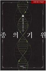 [BL] 종의 기원 1