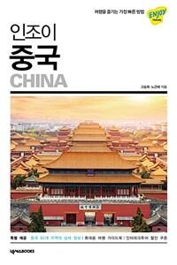 인조이 중국