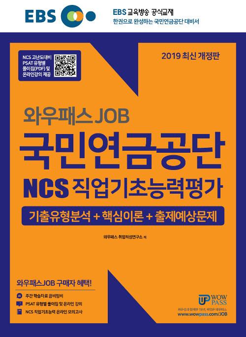 2019 EBS 와우패스JOB 국민연금공단 NCS 직업기초능력평가 기출유형분석 + 핵심이론 + 출제예상문제
