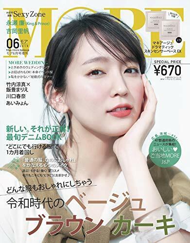 MORE (モア) 2019年 06月號 付錄なし版 (雜誌, 月刊)