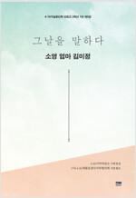 그날을 말하다 : 소영 엄마 김미정
