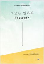 그날을 말하다 : 수정 아빠 김종근