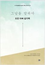 그날을 말하다 : 도언 아빠 김기백
