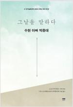 그날을 말하다 : 수현 아빠 박종대
