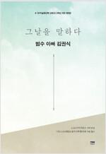 그날을 말하다 : 범수 아빠 김권식
